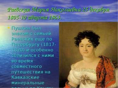Раевская Мария Николаевна 25 декабря 1805-10 августа 1863. Пушкин был знаком ...
