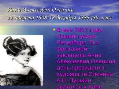Анна Алексеевна Оленина 11 августа 1808-18 декабря 1888 (80 лет) В мае 1827 г...