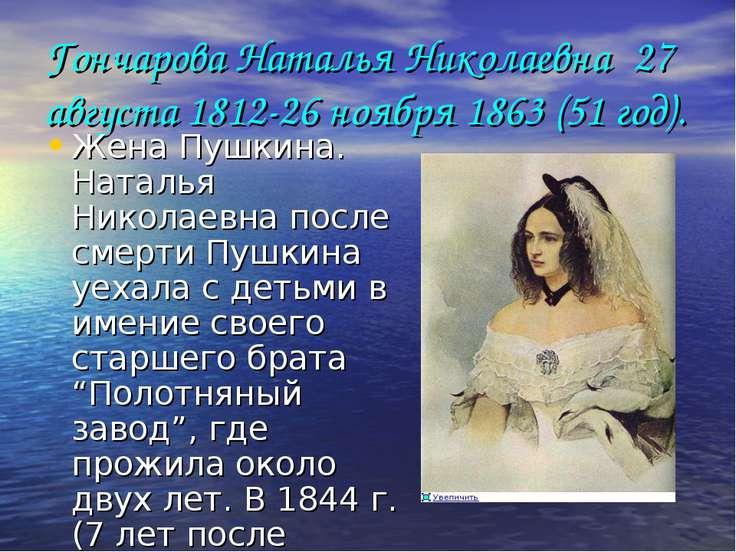Гончарова Наталья Николаевна 27 августа 1812-26 ноября 1863 (51 год). Жена Пу...