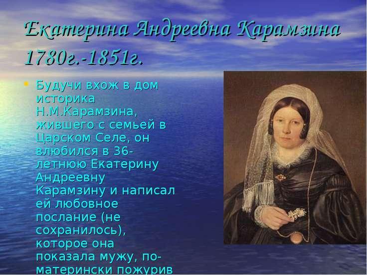 Екатерина Андреевна Карамзина 1780г.-1851г. Будучи вхож в дом историка Н.М.Ка...