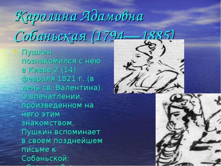 Каролина Адамовна Собаньская (1794—1885) Пушкин познакомился с нею в Киеве 2 ...