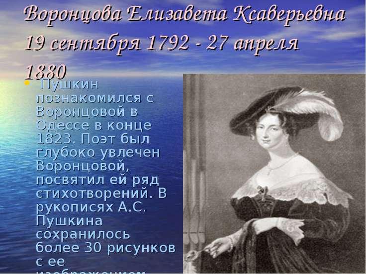 Воронцова Елизавета Ксаверьевна 19 сентября 1792 - 27 апреля 1880 Пушкин позн...