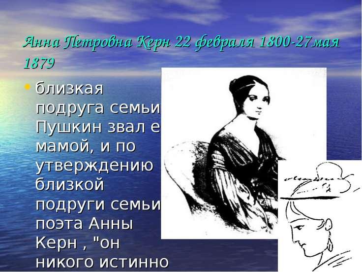 Анна Петровна Керн 22 февраля 1800-27мая 1879 близкая подруга семьи Пушкин зв...