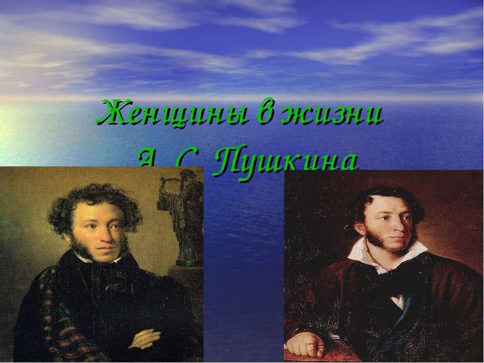 Женщины в жизни А. С. Пушкина