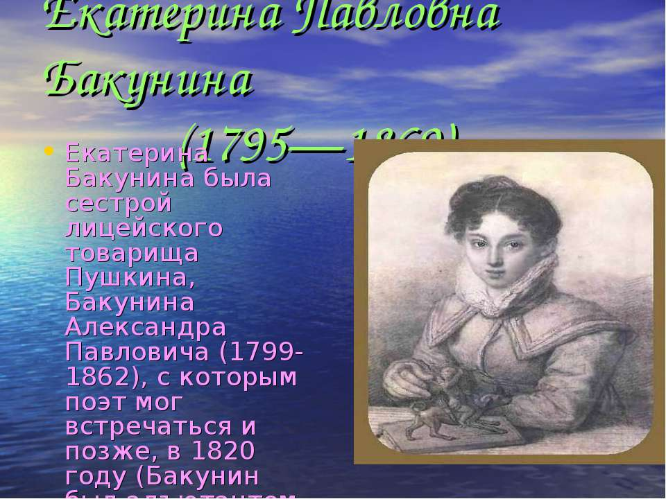 Екатерина Павловна Бакунина (1795—1869) Екатерина Бакунина была сестрой лицей...