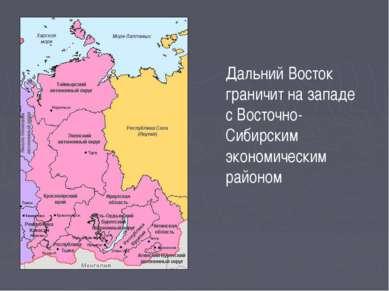 Дальний Восток граничит на западе с Восточно-Сибирским экономическим районом