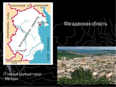 Магаданская область Главный крупный город - Магадан