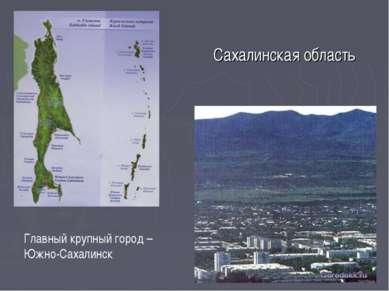 Сахалинская область Главный крупный город – Южно-Сахалинск