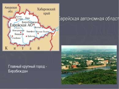 Еврейская автономная область Главный крупный город - Биробиждан