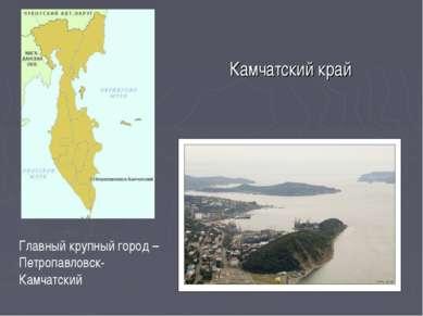 Камчатский край Главный крупный город – Петропавловск-Камчатский