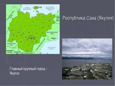 Республика Саха (Якутия) Главный крупный город - Якутск