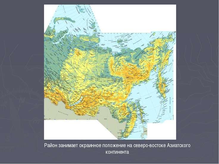 Район занимает окраинное положение на северо-востоке Азиатского континента