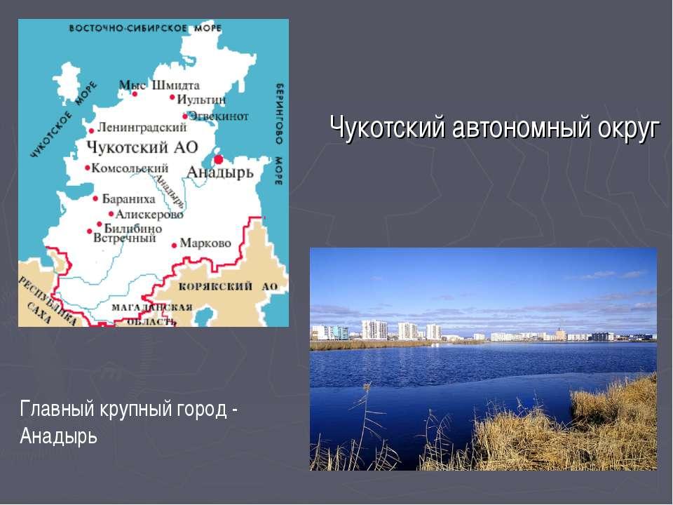 Чукотский автономный округ Главный крупный город - Анадырь