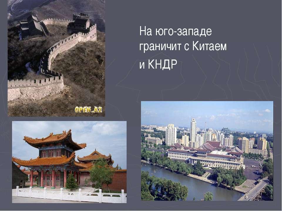 На юго-западе граничит с Китаем и КНДР