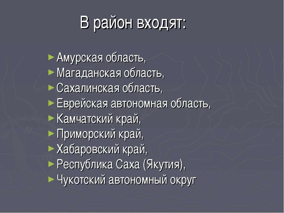 В район входят: Амурская область, Магаданская область, Сахалинская область, Е...