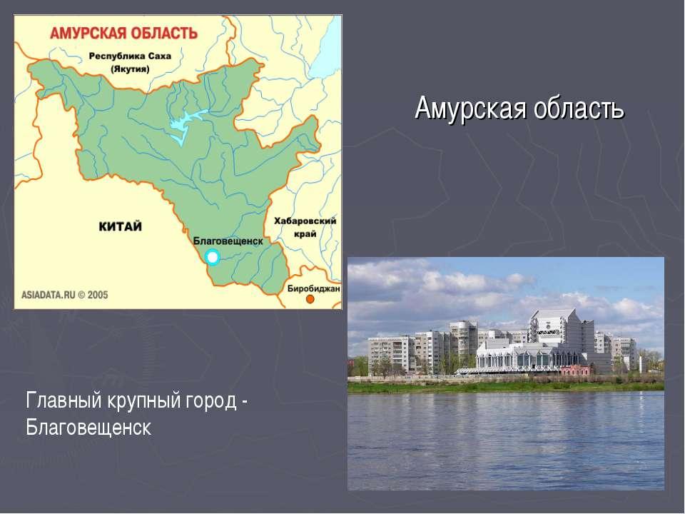 Амурская область Главный крупный город - Благовещенск