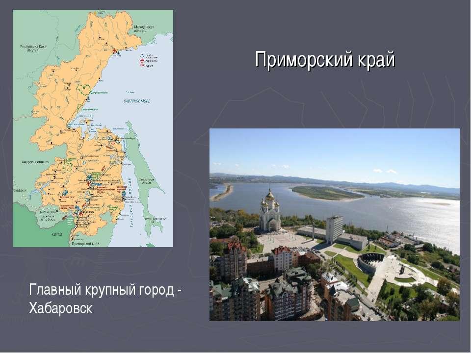 Приморский край Главный крупный город - Хабаровск