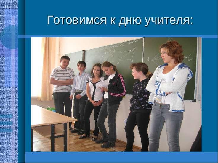 Готовимся к дню учителя: