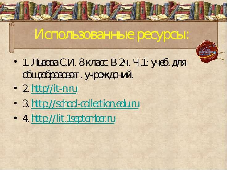 Использованные ресурсы: 1. Львова С.И. 8 класс. В 2ч. Ч.1: учеб. для общеобра...