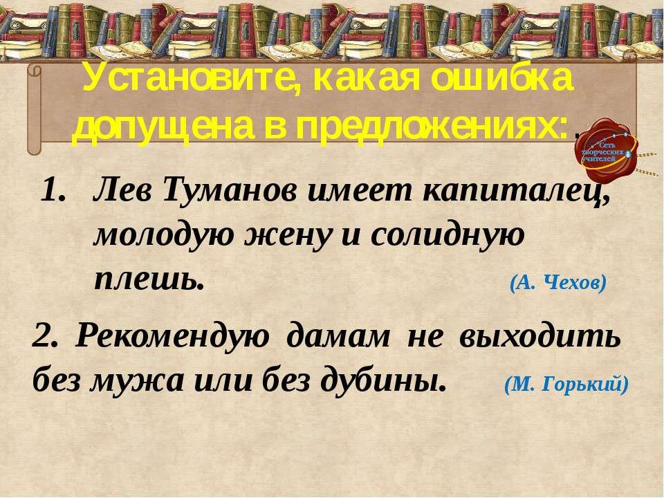 Установите, какая ошибка допущена в предложениях:. Лев Туманов имеет капитале...