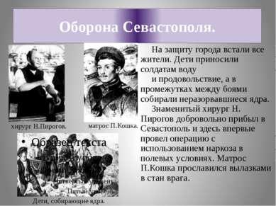 Оборона Севастополя. На защиту города встали все жители. Дети приносили солда...