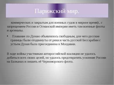 коммерческих и закрытым для военных судов в мирное время) , с запрещением Рос...