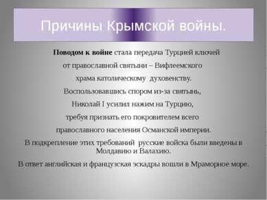 Причины Крымской войны. Поводом к войне стала передача Турцией ключей от прав...