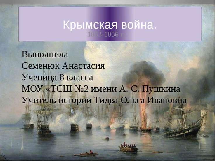 Крымская война. 1853-1856 гг. Выполнила Семенюк Анастасия Ученица 8 класса МО...