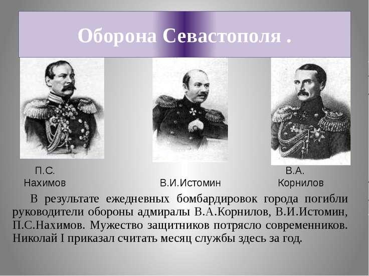 Оборона Севастополя . В результате ежедневных бомбардировок города погибли ру...