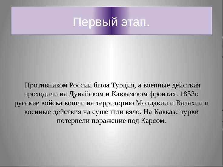 Первый этап. Противником России была Турция, а военные действия проходили на ...