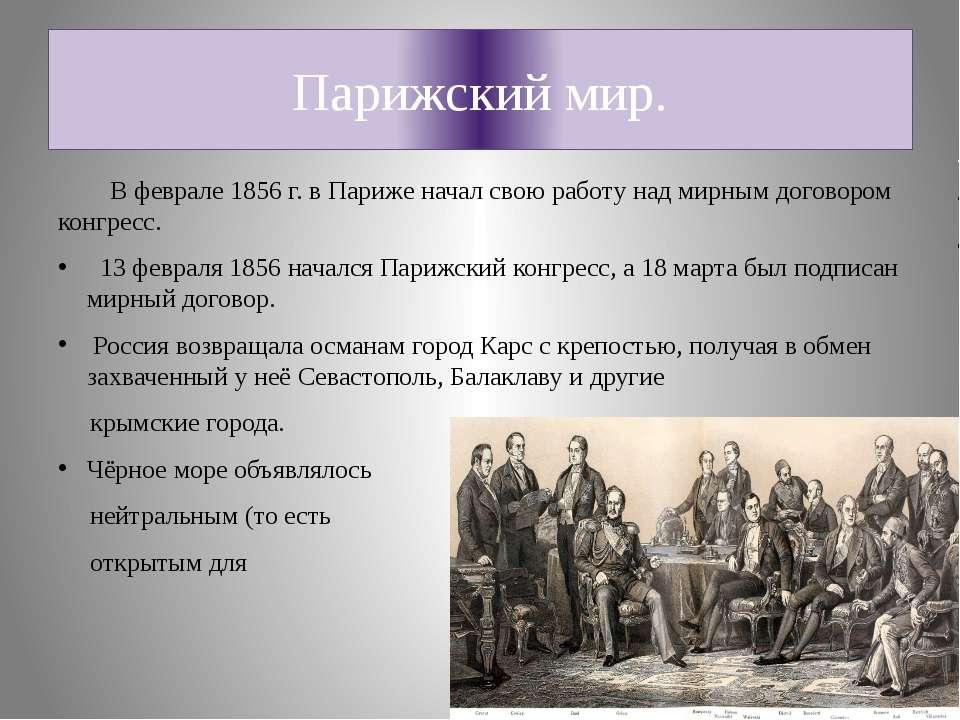Парижский мир. В феврале 1856 г. в Париже начал свою работу над мирным догово...