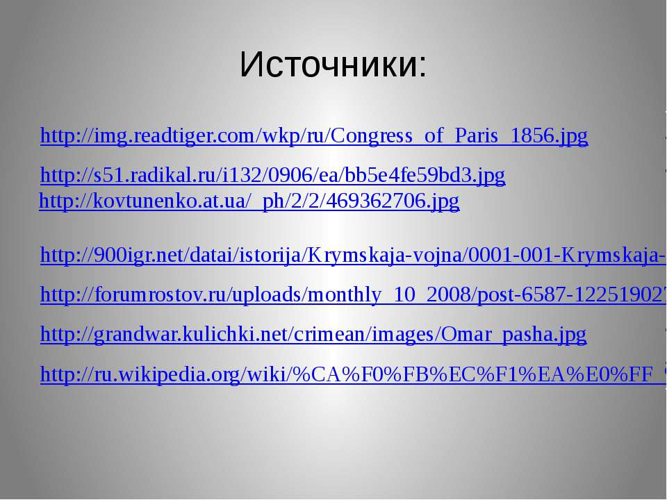 Источники: http://img.readtiger.com/wkp/ru/Congress_of_Paris_1856.jpg http://...