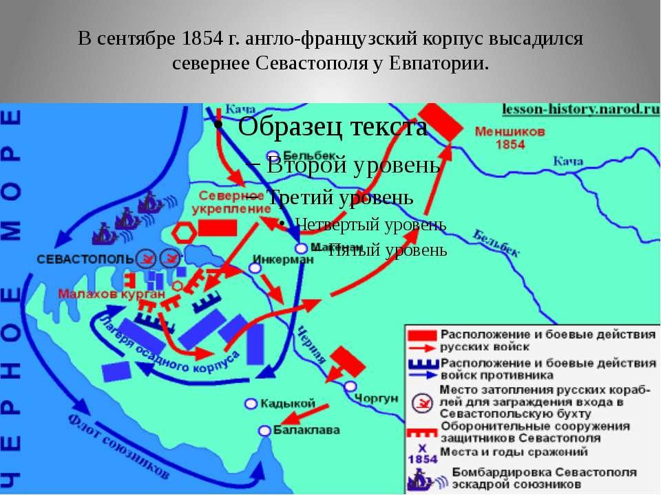 В сентябре 1854 г. англо-французский корпус высадился севернее Севастополя у ...