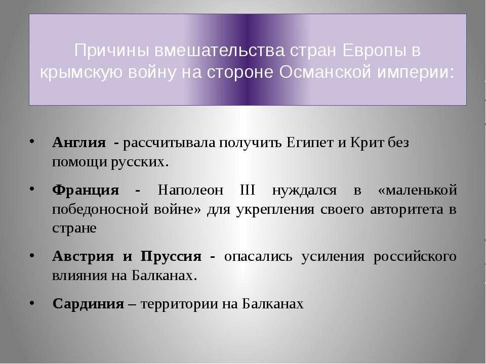 Причины вмешательства стран Европы в крымскую войну на стороне Османской импе...