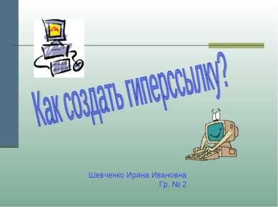Шевченко Ирина Ивановна Гр. № 2