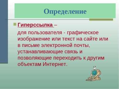 Определение Гиперссылка – для пользователя - графическое изображение или текс...