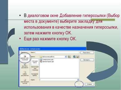 В диалоговом окне Добавление гиперссылки (Выбор места в документе) выберите з...