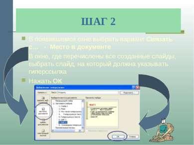 ШАГ 2 В появившемся окне выбрать вариант Связать с… - Место в документе В окн...