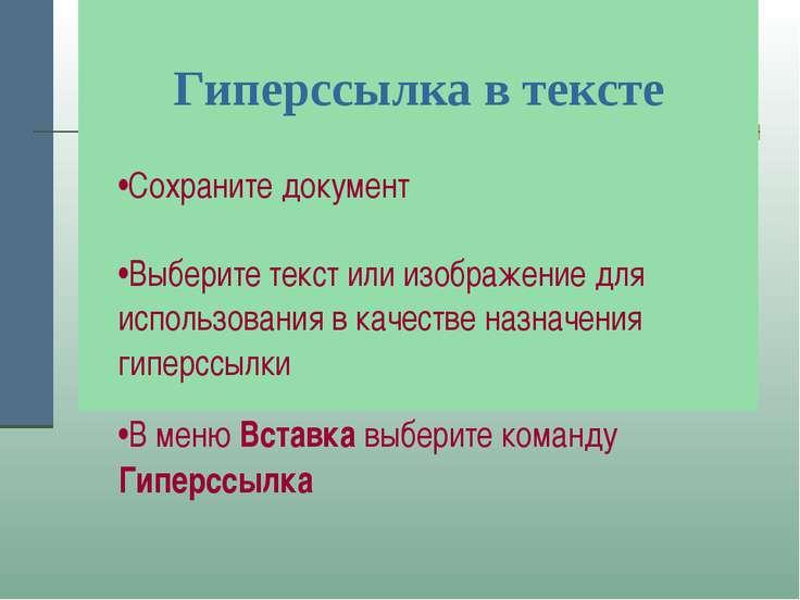 Гиперссылка в тексте • Сохраните документ Выберите текст или изображение для ...
