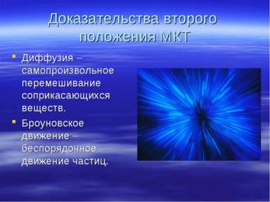 Доказательства второго положения МКТ Диффузия – самопроизвольное перемешивани...
