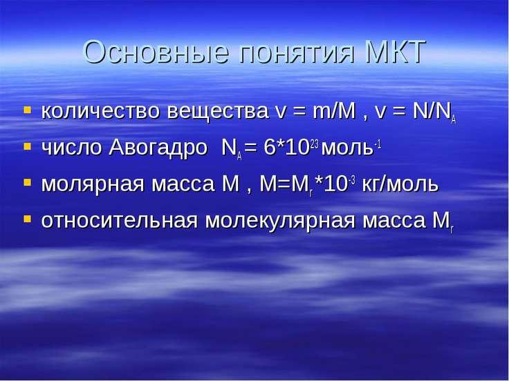 Основные понятия МКТ количество вещества v = m/М , v = N/NA число Авогадро NA...