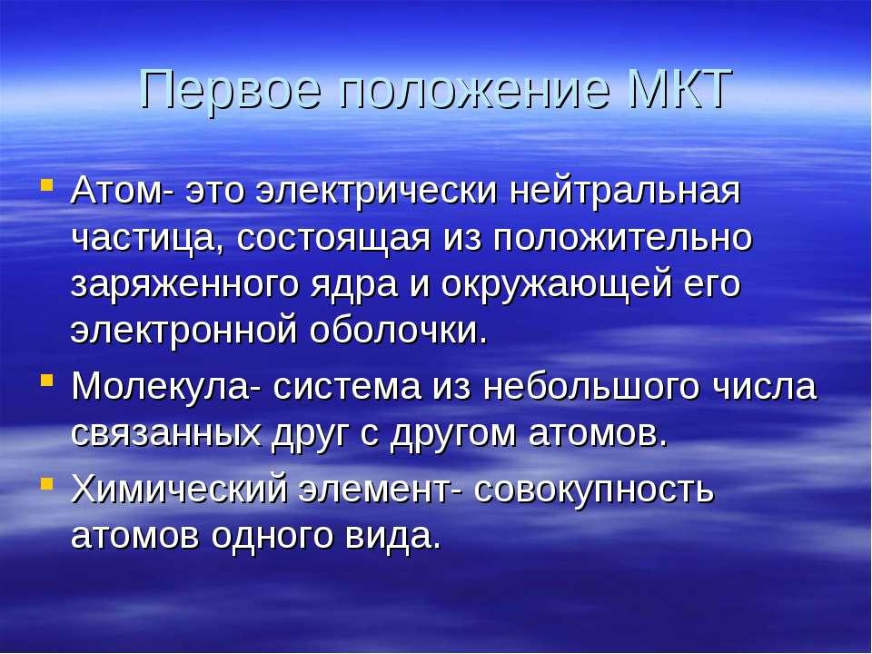 Первое положение МКТ Атом- это электрически нейтральная частица, состоящая из...