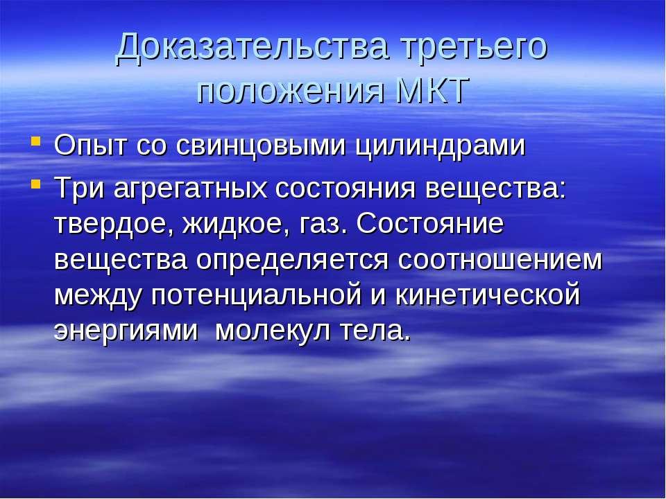 Доказательства третьего положения МКТ Опыт со свинцовыми цилиндрами Три агрег...
