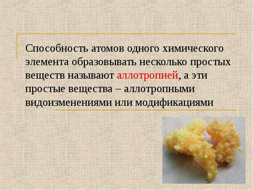 Способность атомов одного химического элемента образовывать несколько простых...