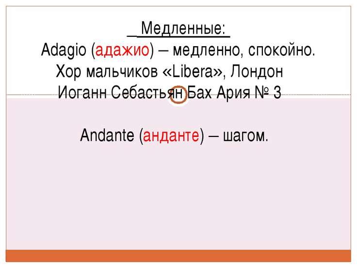 Медленные: Adagio (адажио) – медленно, спокойно. Хор мальчиков «Libera», Л...