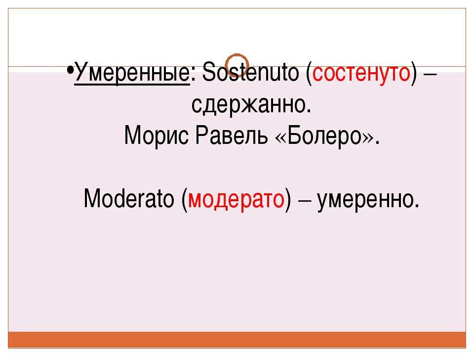 Умеренные: Sostenuto (состенуто) – сдержанно. Морис Равель «Болеро».   Mod...