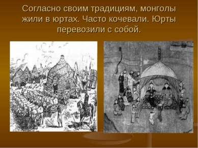 Согласно своим традициям, монголы жили в юртах. Часто кочевали. Юрты перевози...