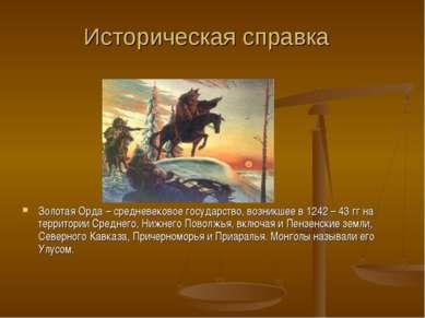 Историческая справка Золотая Орда – средневековое государство, возникшее в 12...