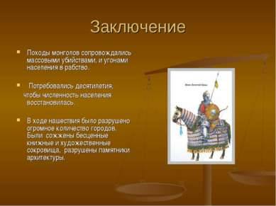 Заключение Походы монголов сопровождались массовыми убийствами, и угонами нас...