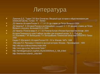 Литература Данилов Д.Д., Тырин С.В. Мое Отечество. Вводный курс истории и общ...